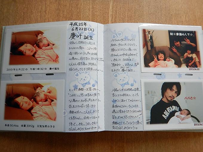 これからお子さんのアルバム作りを始める方、必見! 『赤ちゃんが生まれたら撮っておくべき29のポイント』